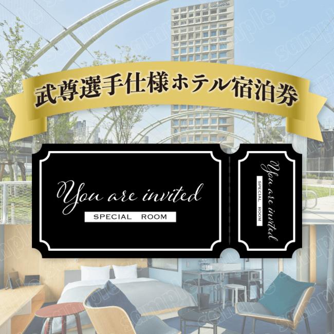 S賞:武尊選手特別仕様ホテル宿泊券