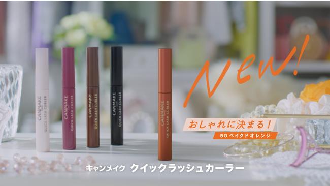 6. 新色「ベイクドオレンジ」が登場!