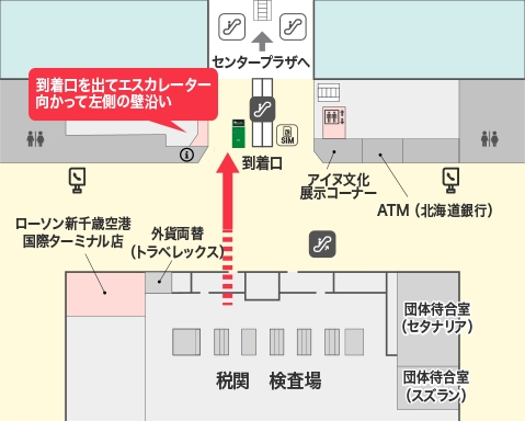 設置場所は、  新千歳空港国際線ターミナル2階 到着口を出てすぐ正面です
