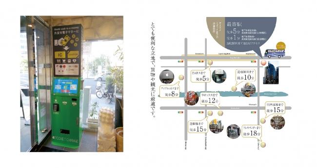 長堀橋駅徒歩0分。  ホテル入り口すぐの端末です。  (素材提供:ホテルエキチカ長堀橋)