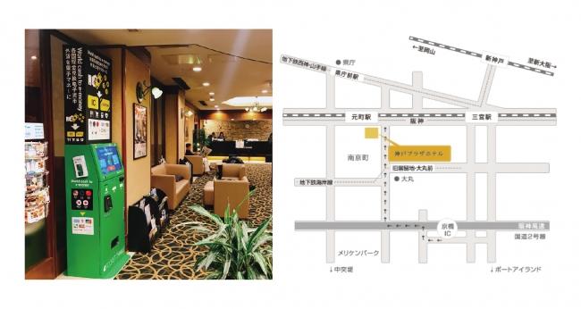 JR元町駅徒歩1分。  ホテル入り口すぐの端末です。  (素材提供:神戸プラザホテル)