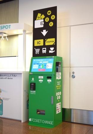 ポケットチェンジ端末は、  羽田空港国際線ターミナル 到着ロビー(2階/到着口を出てすぐ右手)に設置されています