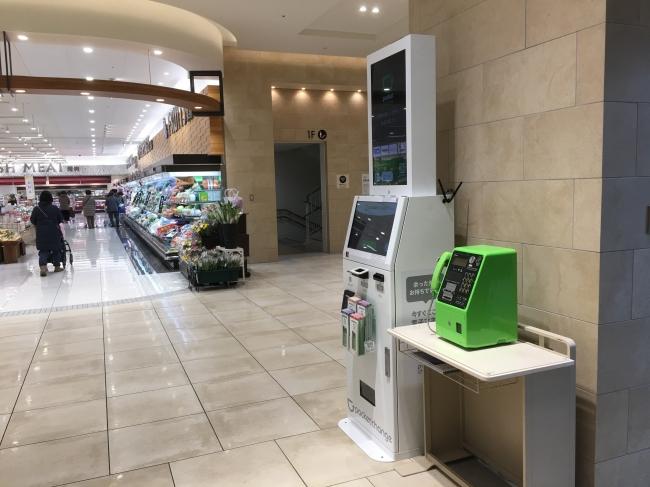 イトーヨーカドー グランツリー武蔵小杉店に設置されたポケットチェンジ端末