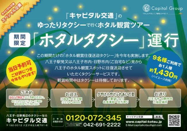 キャピタル交通の期間限定「ホタルタクシー」運行!