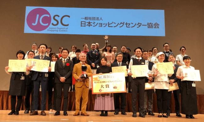 「第24回SC接客ロールプレイングコンテスト全国大会」表彰式にて