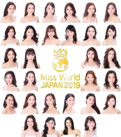 ミス・ワールド・ジャパン2019 ファイナリスト30名