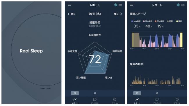 睡眠アプリ「Real Sleep」