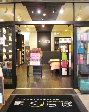 2011年9月 まくらぼ 1号店オープン
