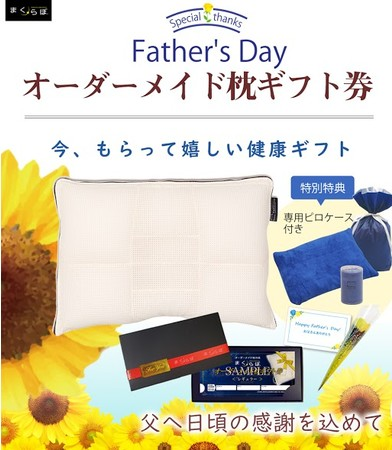 父の日キャンペーン「オーダーメイド枕ギフト券」セット ※写真はオーダーメイド枕≪レギュラー≫
