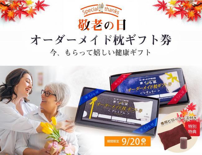 敬老の日キャンペーン「オーダーメイド枕ギフト券」セット