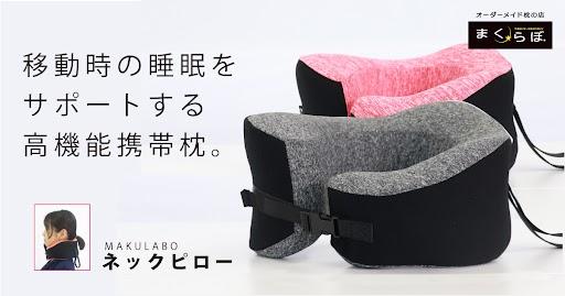 ドライブや旅のお供に!移動時の睡眠をサポートする高機能携帯枕