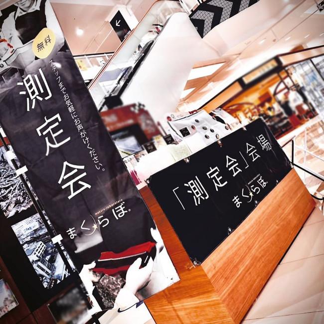 まくらぼイオンモール鈴鹿店の測定会の様子(2021年4月)