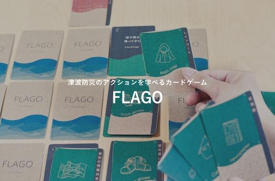 津波防災カードゲーム FLAGO(ふらご)