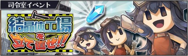 イベント「結晶体工場を立て直せ!」