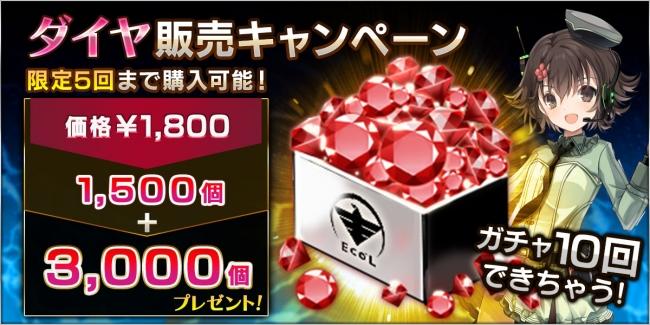 ダイヤ4500個のオトクパック