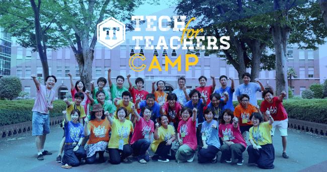 昨夏開催された教員向けITキャンプ