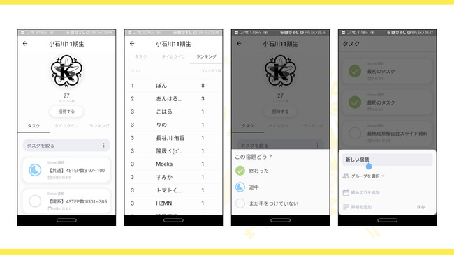 宿題管理アプリ Skimer