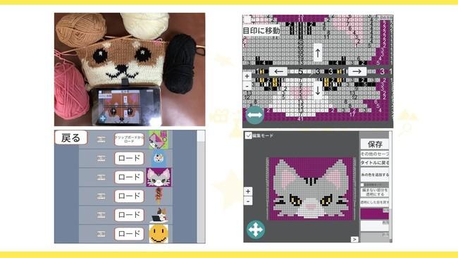 編模様(あもーよ) イラスト手編み支援アプリ