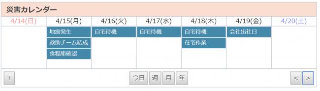 災害カレンダーの画面
