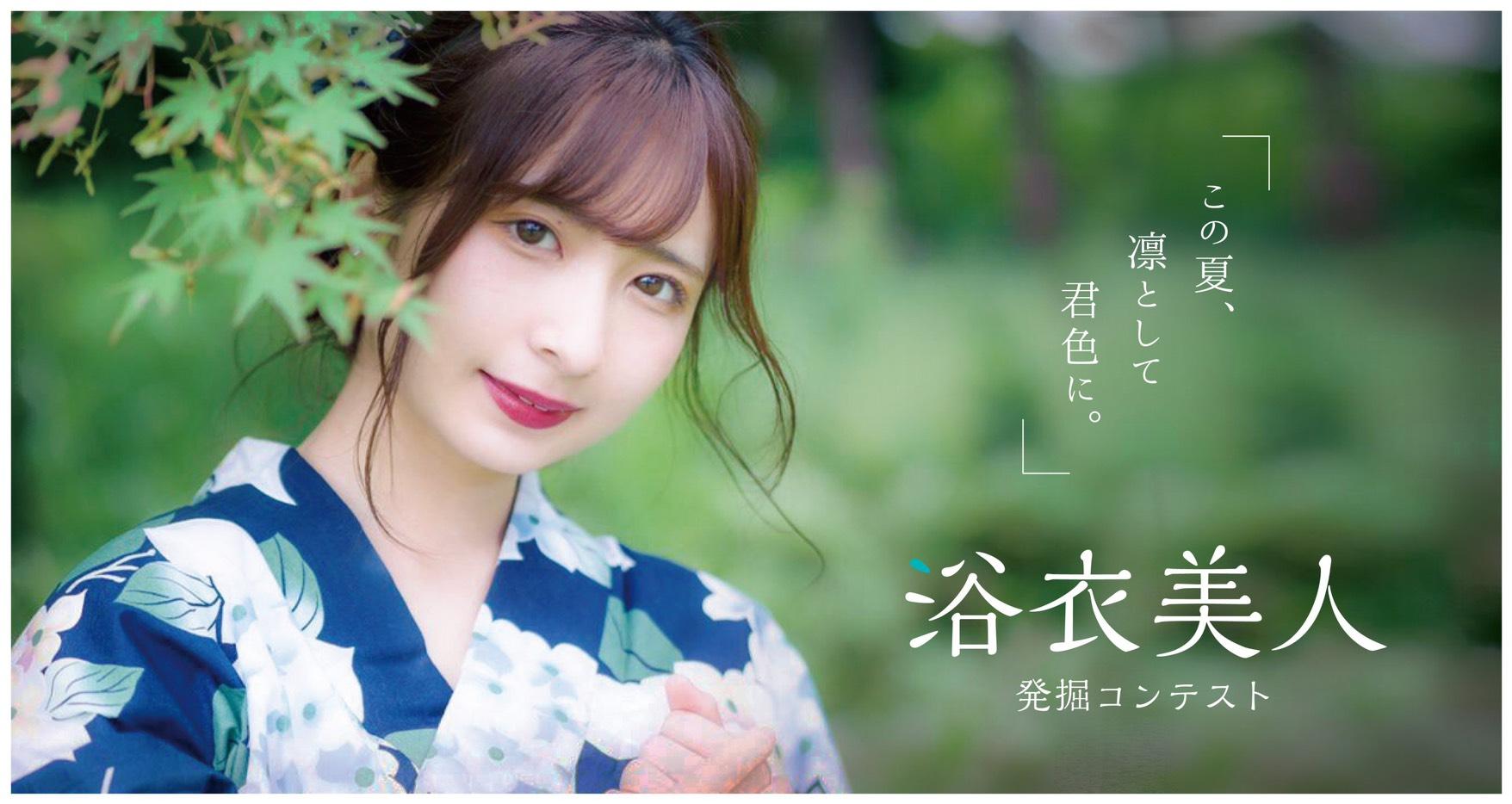 日本最大級のモデルコンテスト Modecon 浴衣美人 発掘コンテスト 初開催 グランプリを目指し 出場者1人1人をマネージャーがサポート 株式会社kirinzのプレスリリース