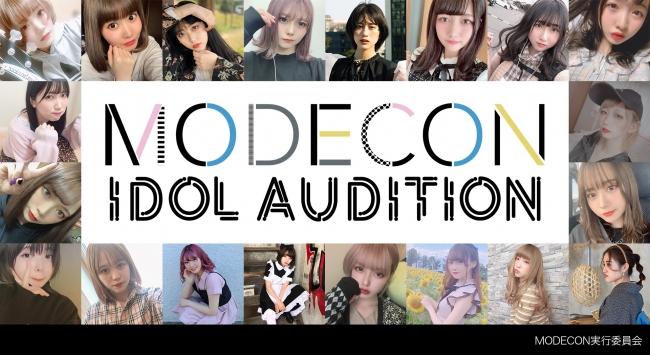 MODECON IDOL AUDITION