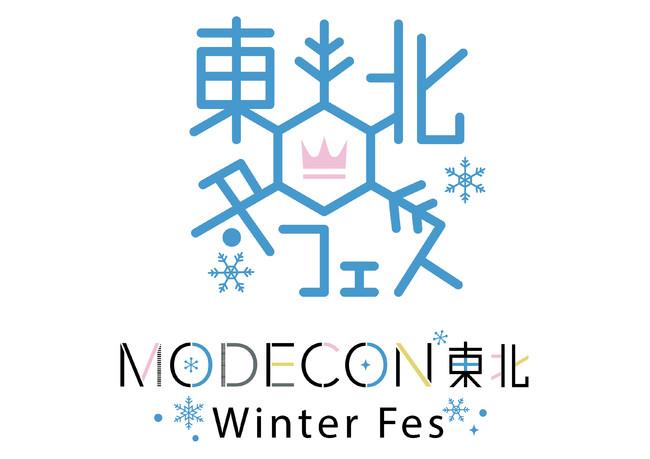 """MODECON初の""""Winter Fes""""開催!東北地方で""""冬""""に輝く女性を大募集 ..."""