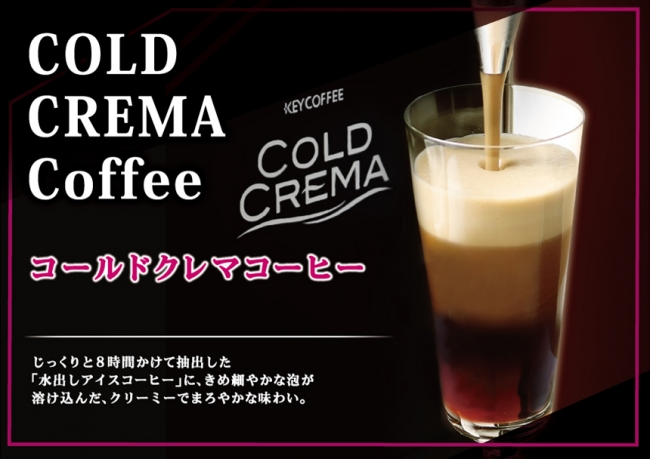 「コールドクレマコーヒー」イメージ