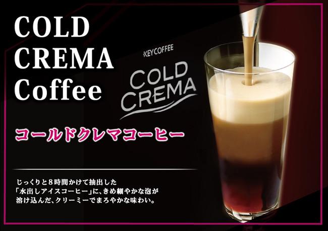 コールドクレマコーヒーイメージ