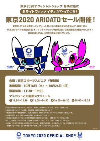 東京2020 ARIGATOセール ポスター