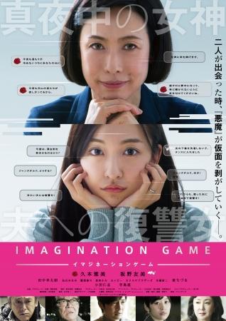 『イマジネーションゲーム』ポスター