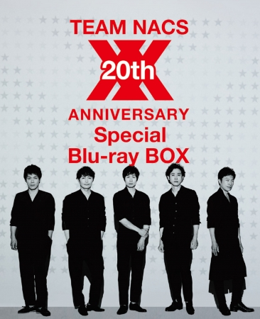 TEAM NACS 本公演5 作品が待望のBlu-ray化!TEAM NACS 20th ANNIVERSARY Special Blu-ray BOX3月8日(水)発売決定!