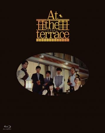 『At the terrace テラスにて』セルBlu-ray