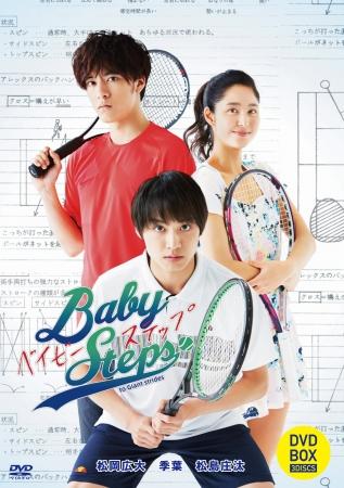 (C)勝木光/講談社・ドラマ「ベイビーステップ」製作委員会2016