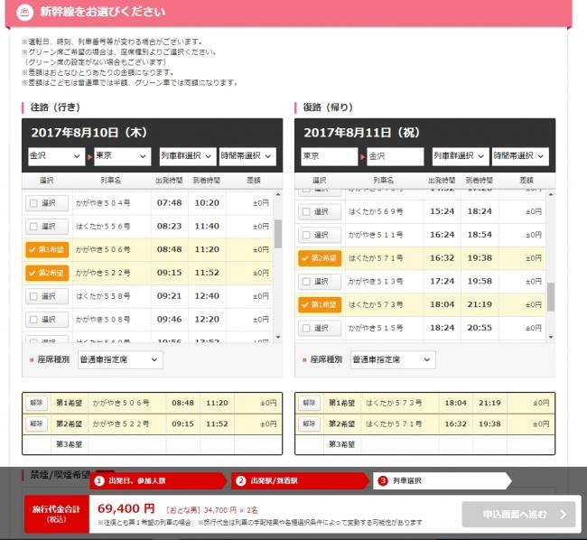 「国内ダイナミックパッケージ」新幹線選択画面イメージ