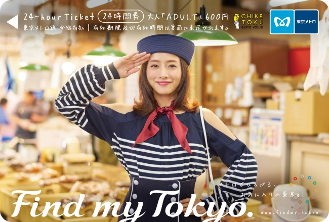 オリジナル24時間券(6月発売分)