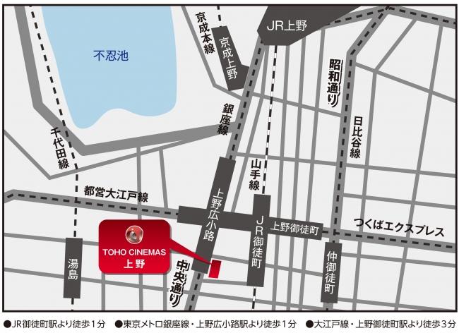 東方 シネマズ 上野