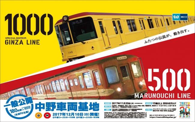 東京メトロ中野車両基地見学ツアーを開催します!|東京メトロのプレス ...