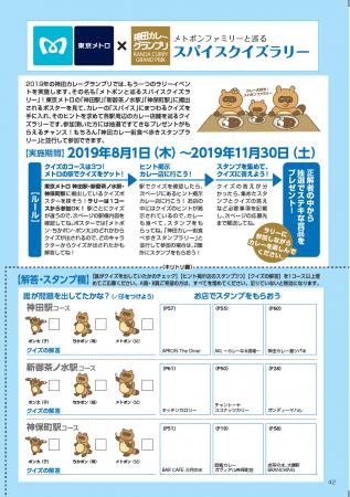神田 カレー グランプリ ガイド ブック