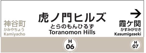 日比谷線に虎ノ門ヒルズ駅が誕生します!