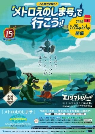 江ノ島 トレジャー 2020