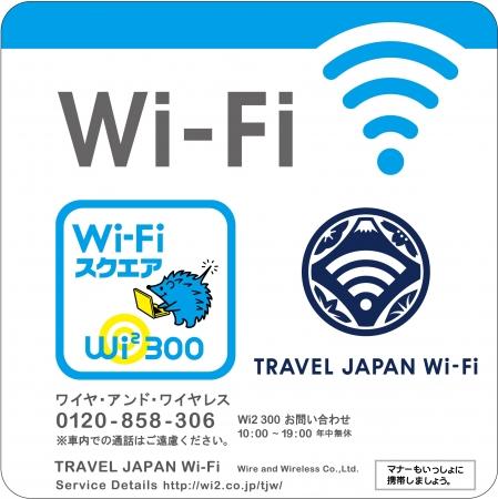 「TRAVEL JAPAN Wi-Fi」車内ステッカーイメージ:プレスリリースより引用