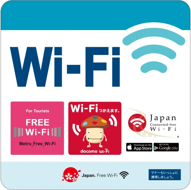 「Metro_Free_Wi-Fi」・「Japan Connected-free Wi-Fi」車内ステッカーイメージ