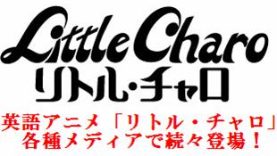いよいよ、本日、NHKで放送開始。いろいろなリトル・チャロが ...