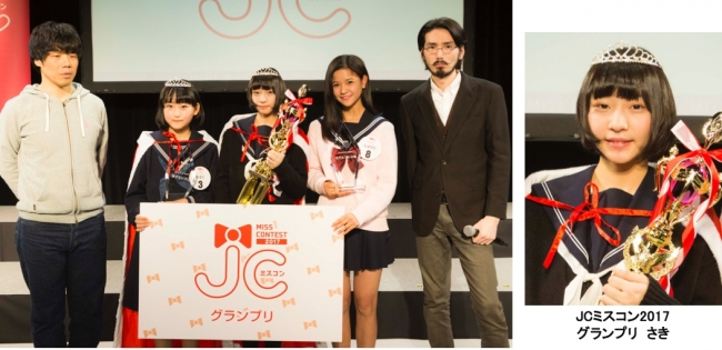 """日本一かわいい女子中学生(JC)""""を決定するコンテスト『JCミスコン ..."""
