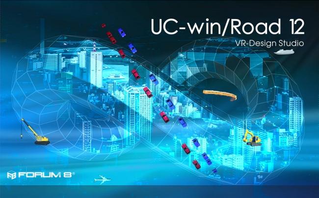 3次元バーチャルリアリティ UC-win/Road Ver. 12