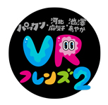 「パックン・河北麻友子・池澤あやか VRフレンズ2」