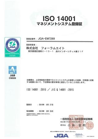 ISO 14001マネジメントシステム登録証