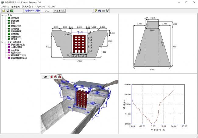 砂防堰堤の設計計算 Ver.3