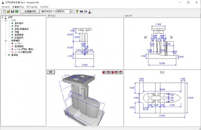 水門の設計計算 Ver.5