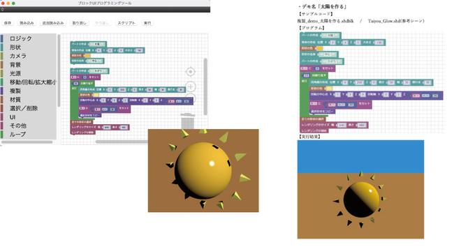 ブロックUIプログラミングツールサンプル教材